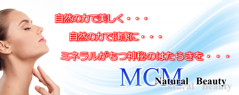 MCM・海洋ミネラル